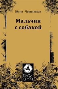 10192779_0_Malchik_s_sobakoy_Yuliya_CHernyavskaya