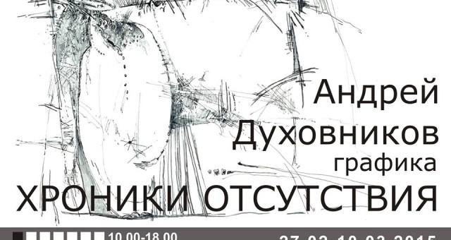 Хроники отсутствия. Персональная выставка Андрея Духовникова