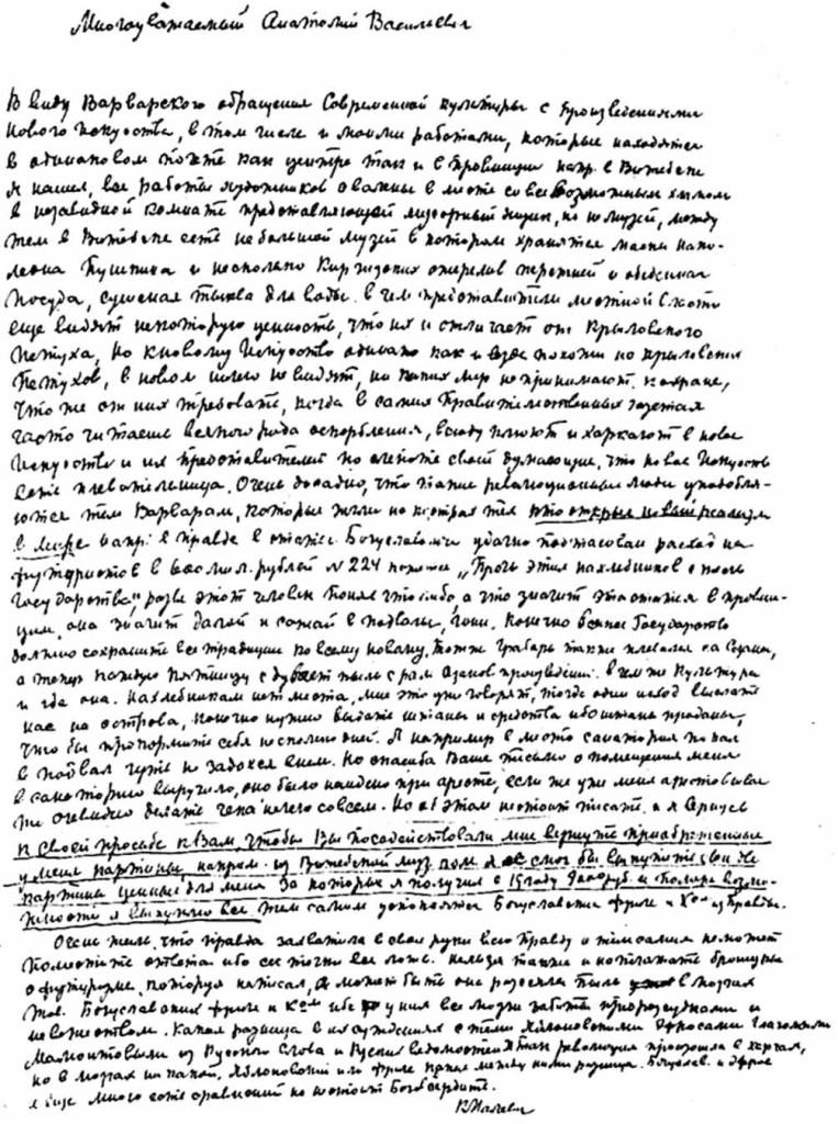 Письмо Казимира Малевича А.В.Луначарскому