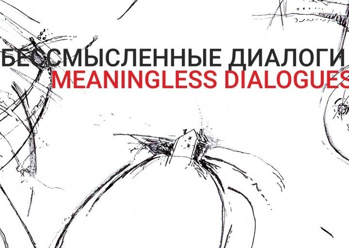 Бессмысленные диалоги